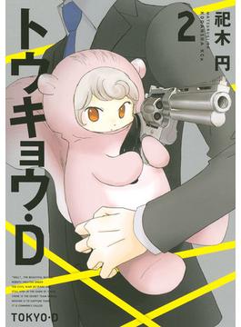 トウキョウ・D 2