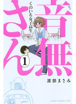 くのいち女子高生音無さん 1 (週刊少年マガジンKC)(少年マガジンKC)