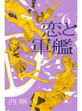 恋と軍艦 6(なかよしKC)