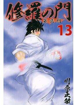 修羅の門 第2門13(月刊少年マガジンKC)