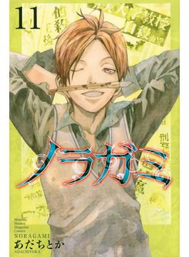 ノラガミ 11 (月刊少年マガジン)(月刊少年マガジンKC)