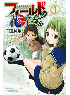 フィールドの花子さん 1 (月刊少年マガジン)(月刊少年マガジンKC)