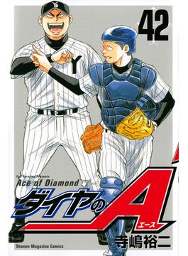 ダイヤのA 42 (講談社コミックスマガジン)(少年マガジンKC)