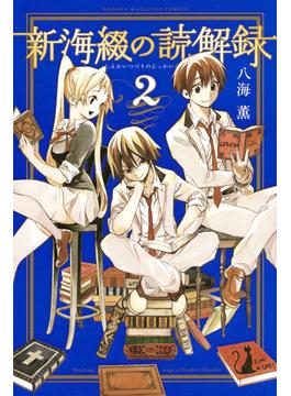 新海綴の読解録 2(少年マガジンKC)