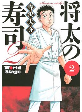 将太の寿司2 World Stage 2(イブニングKC)