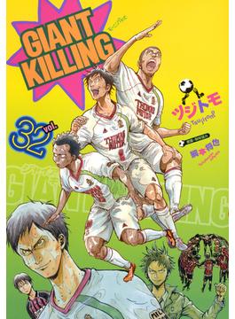 GIANT KILLING 32 (モーニングKC)(モーニングKC)