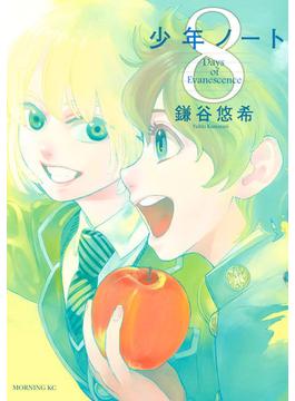 少年ノート 8(モーニングKC)