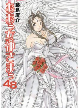 ああっ女神さまっ 48 (アフタヌーンKC)(アフタヌーンKC)