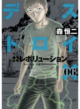 デストロイandレボリューション 06 (ヤングジャンプ・コミックス)(ヤングジャンプコミックス)