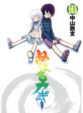 ねじまきカギュー 16(ヤングジャンプコミックス)