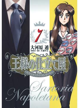 王様の仕立て屋 7 サルトリア・ナポレターナ (ヤングジャンプ・コミックスGJ)(ヤングジャンプコミックス)