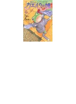みにくいカエルの娘 2(ヤングジャンプコミックス)