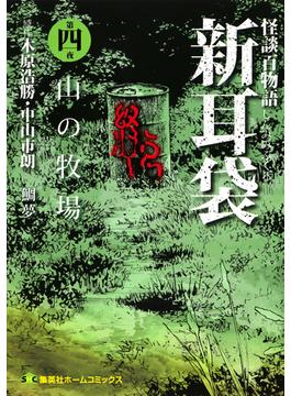 新耳袋 第4夜 怪談百物語 (集英社ホームコミックス)