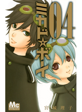 ミカド☆ボーイ 04 (マーガレットコミックス)(マーガレットコミックス)