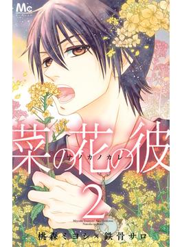 菜の花の彼 2 (マーガレットコミックス)(マーガレットコミックス)