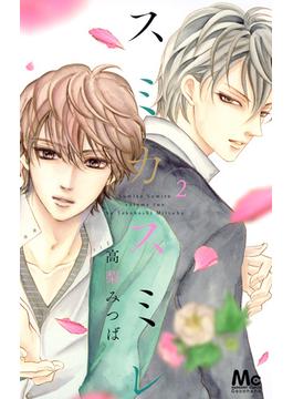 スミカスミレ 2(マーガレットコミックス)
