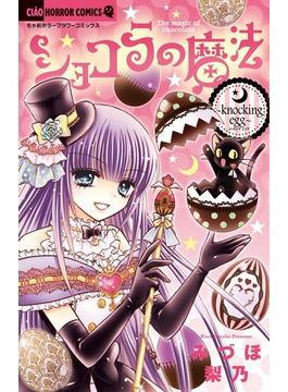 ショコラの魔法〜knocking egg〜 (ちゃおホラーコミックス)(ちゃおコミックス)
