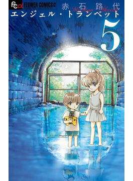 エンジェル・トランペット 5 (flowersフラワーコミックスα)(フラワーコミックス)