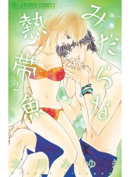 みだらな熱帯魚 2(プチコミックフラワーコミックス)