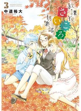 放課後さいころ倶楽部 3 (ゲッサン少年サンデーコミックススペシャル)(ゲッサン少年サンデーコミックス)