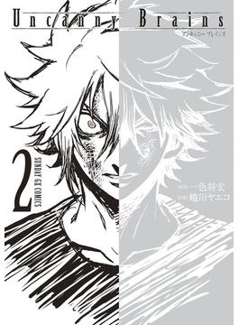 Uncanny Brains 2 (サンデーGXコミックス)(サンデーGXコミックス)