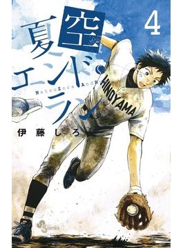 夏空エンドラン 4 (少年サンデーコミックス)(少年サンデーコミックス)