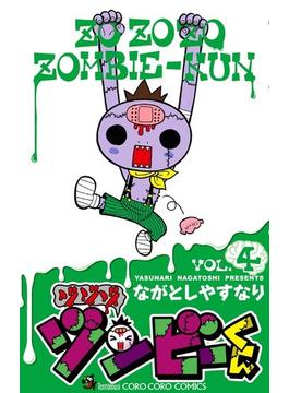 ゾゾゾゾンビーくん VOL.4 (コロコロコミックス)(コロコロコミックス)
