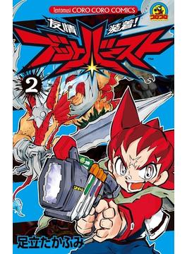友情装着!ブットバースト 2 (Tentōmusi CORO CORO COMICS)(てんとう虫コミックス)