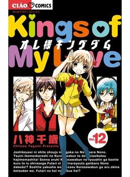 オレ様キングダム Vol.12 (ちゃおコミックス)(ちゃおコミックス)