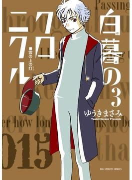 白暮のクロニクル 3 (ビッグコミックス)(ビッグコミックス)