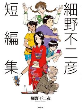 細野不二彦短編集 (ビッグコミックス)(ビッグコミックス)