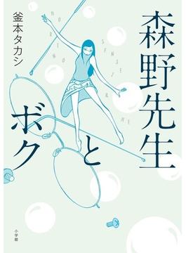 森野先生とボク (ビッグコミックス)(ビッグコミックス)