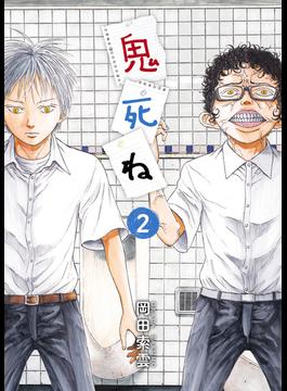 鬼死ね 2 (ビッグコミックス)(ビッグコミックス)