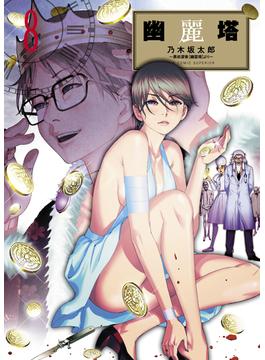 幽麗塔 8 黒岩涙香〈幽霊塔〉より (ビッグコミックス)(ビッグコミックス)