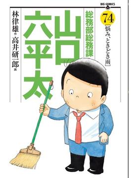 総務部総務課山口六平太 74 (ビッグコミックス)(ビッグコミックス)