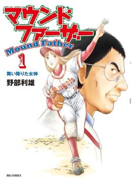 マウンドファーザー 1 (ビッグコミックス)(ビッグコミックス)