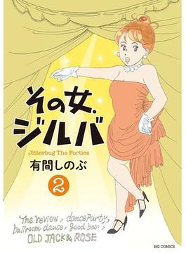 その女、ジルバ 2 (ビッグコミックス)(ビッグコミックス)