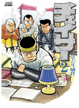 チェイサー 2 (ビッグコミックス)(ビッグコミックス)