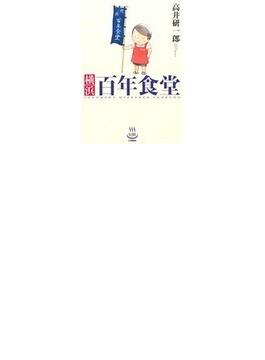 横浜百年食堂 (コミック)
