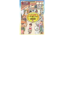 なぎら健壱バチ当たりの昼間酒 (コミック)