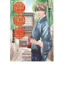 鹿楓堂よついろ日和 1 (BUNCH COMICS)(バンチコミックス)