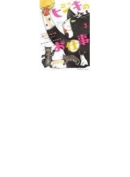 ヒジキのお仕事 3 (BAMBOO COMICS)
