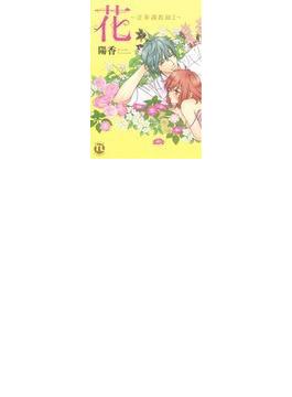 花〜淫華調教師〜 2 (DAITO COMICS TLシリーズ)