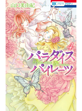 パラダイスパイレーツ 4(花とゆめコミックス)