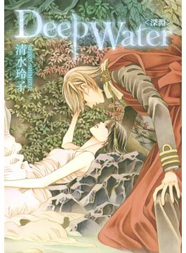 Deep Water〈深淵〉 (HANA TO YUME COMICS SPECIAL)(花とゆめコミックス)