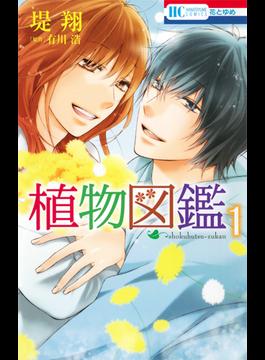 植物図鑑 1(花とゆめコミックス)