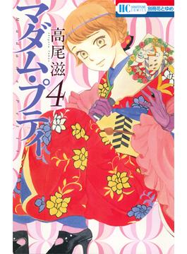 マダム・プティ 4 (花とゆめCOMICS)(花とゆめコミックス)