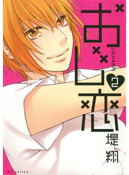 おじ恋 2(花とゆめコミックス)