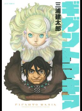 ギガントマキア (JETS COMICS)(ジェッツコミックス)