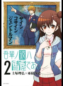吾輩ノ彼ハ馬鹿である 2(ジェッツコミックス)